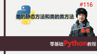 零基础Python教程116期 类的静态方法和类的类方法#刘金玉编程