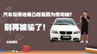 汽车后排地板凸起是因为传动轴?别再被骗了!