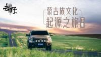 去野:蒙古族文化起源之旅(下集)