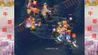 梦幻西游 8.25比赛 钓鱼岛主队成功翻车 老王还被照妖镜照了一手