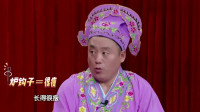 跨界喜劇王第四季:柳巖搭檔宋曉峰,宋曉峰現場為柳巖作詩