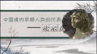 螺蛳历史-七年级上册-第1课 中国境内早期人类的代表——北京人