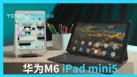 大学生要买一个平板电脑吗?华为M6和iPad mini 5【值不值得买第366期】