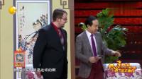 冯巩潘长江强 辽视春晚强合作小品《善意的谎言》 戏耍外国佬