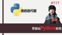 零基础Python教程117期 类迭代器#刘金玉编程