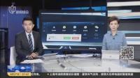 视频|车载微信正式落地-资讯-高清完整正版视频