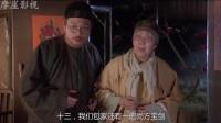 九品芝麻官经典片段:星爷母亲掏出尚方宝剑,谁知竟是一条咸鱼!