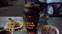 曼谷街头美食瓦煲炭火火锅,路边大排档,曼谷人喜爱的味道