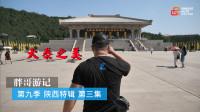大秦之美——《胖哥游记》第九季 陕西特辑 第三集