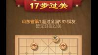 天天象棋_残局挑战_第139期_2019年8月27日17步过关