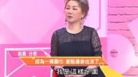 女人我最大:刘真分享私藏的丝巾!第一条的创意设计好独特!