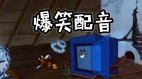 四川话猫和老鼠:老鼠的儿子会打洞?那是你不知道汤姆猫会搞科研!