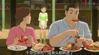千与千寻:吃太多会变成猪哦,这两位夫妇还在拼命吃