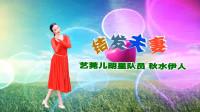 艺莞儿明星队员秋水伊人《结发夫妻》视频制作:映山红叶