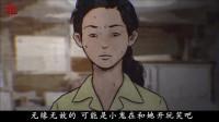 几分钟看完日本恐怖动漫《暗芝居》她告诉我们, 长得丑不要多管闲事
