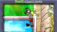 【芦苇】你就会不知所措,被尸淹没-植物大战僵尸95版#5
