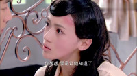 烽火佳人:佟毓婉找风流少爷, 蛇蝎美人竟全程拦着, 还挑拨离间!