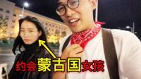 蒙古国美女,约会中国小哥,过程很搞笑!