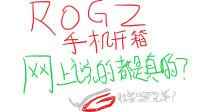 坑爹哥的乱扯系列 ROG2手机真的跟网上说的那么烂?屏幕瞎眼?