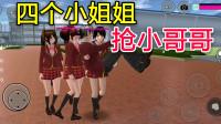 樱花校园模拟器:四个小姐姐抢一个小哥哥!如果是你会怎么样呢?