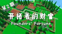 幽灵《开拓者的财富》02满足刁民让他们快乐【Founders' Fortune】
