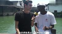 外国人第一次来中国:我再说一次,我是在中国晒黑的!