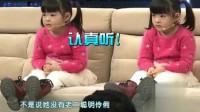 大王小王:双胞胎姐妹上节目逗乐全场,现场测试心有灵犀,主持人:太可怕了