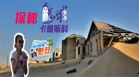 黄小主带你探秘非洲的鬼城 - 卡曼斯科 电影狮子王原型取景地!