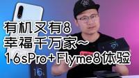 「小白测评」魅族16sPro+Flyme8体验测评 没5G没4摄就不香了么?