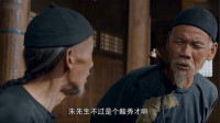 白鹿原:鹿老找乡里老人商量还钱的事,没想到这3个老人这么贼!