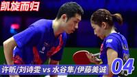 乒乓球男女混双,国乒许昕和刘诗雯双剑合璧,凯旋而归!