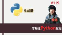 零基础Python教程119期 生成器,让函数休息一会儿