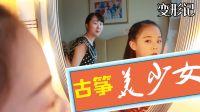 【VLOG.019】古筝美少女变形记 | 国际古筝比赛 Day1