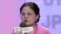 刘小洪:女方需要的是锦上添花的另一半