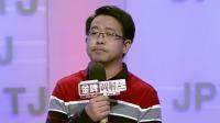 刘锋:男方的暴躁脾气源于身份不被认同