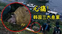韩国三大悬案之一,9岁男童沉江44天,凶手16年后仍未被抓获!