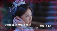 《双世宠妃2》坦诚夫妇治愈甜宠MV《好像掉进爱情海里》甜到炸毛