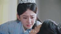 《双世宠妃2》墨连城假装昏迷! 曲檀儿甜蜜拥吻表达爱意! 甜虐!