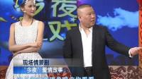 张歆艺领衔郭德纲演绎《北京郊区爱情故事》,张译五官遭众人调侃