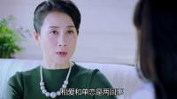 山月不知心底事:董灵被爱情冲昏头脑要去英国,小姨劝她理智对待爱情
