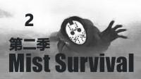 幽灵《迷雾生存》第二季02靠捡漏摸来的步枪呵呵哒【MistSurvival0.38】