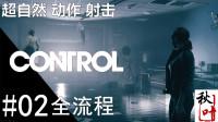 超自然动作【控制Control】全流程02 未知的呼叫者