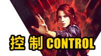 KO酷《控制 Control》01期 欢迎来到太古屋 剧情攻略流程实况解说