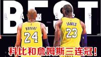 【布鲁】NBA2K19生涯模式:科比和詹姆斯联手三连冠!建立湖人王朝!