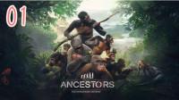 老池热游《祖先:人类史诗》01期 我们的祖先