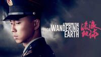 用《流浪地球》的方式打开《陆战之王》,好莱坞质感科幻大片来袭!