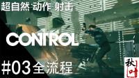 超自然动作【控制Control】全流程03 局长超控