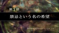 【红兜帽HD】第3次超級機器人大戰Z時獄篇 第1話 禁忌という名の希望