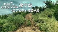 《老丁说车》第四十集 LC200 4700丰田陆地巡洋舰爬大坡 老丁出品