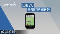【教学】Edge 830:如何配对手机(安卓)